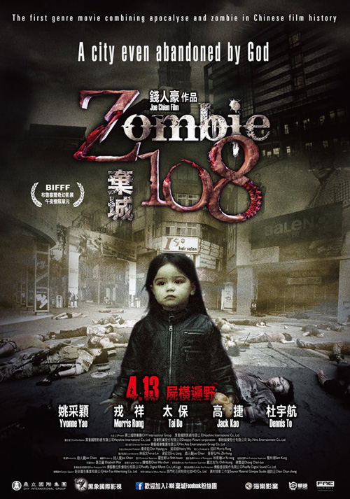 Zombie108-2012-poster