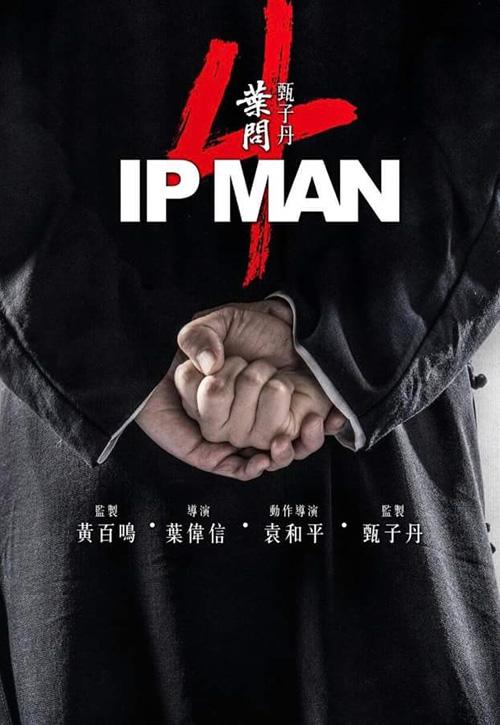 IpMan4TheFinale-2019-poster